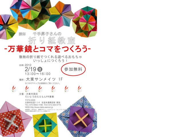 クリスマス 折り紙 こま 折り紙 : daito-eemon.jp